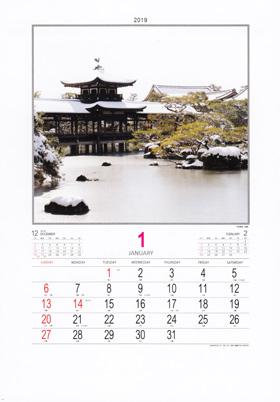 画像: 庭の詩情 2019年カレンダー