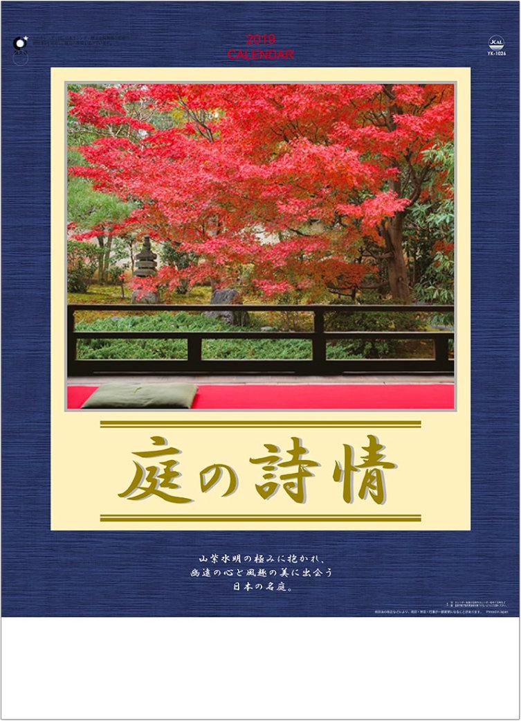表紙 庭の詩情 2019年カレンダーの画像