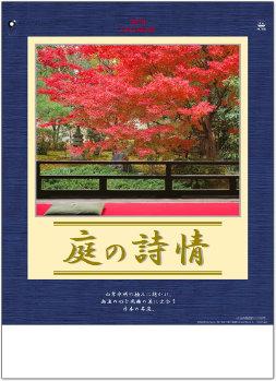 庭の詩情 2019年カレンダー