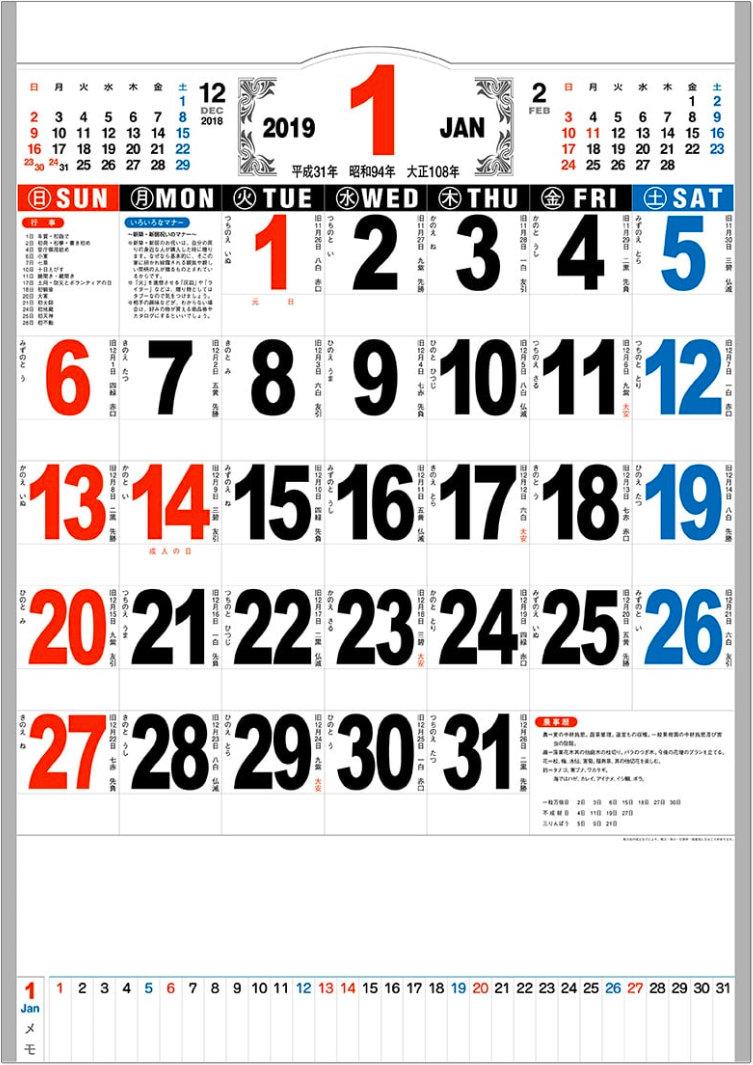 画像: A2 3色数字月表 2019年カレンダー