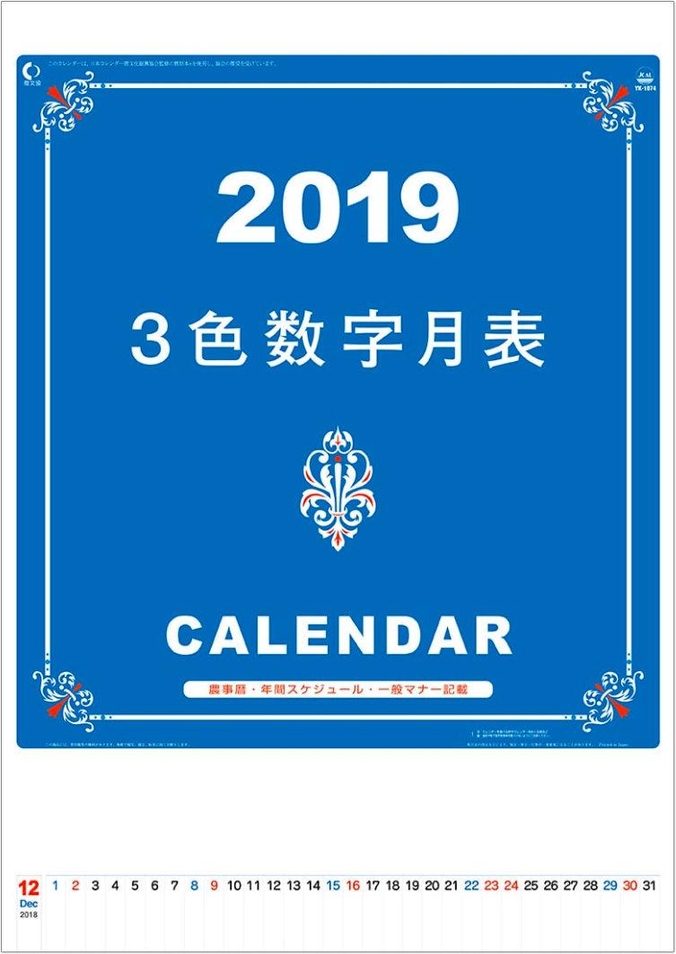 表紙 A2 3色数字月表 2019年カレンダーの画像