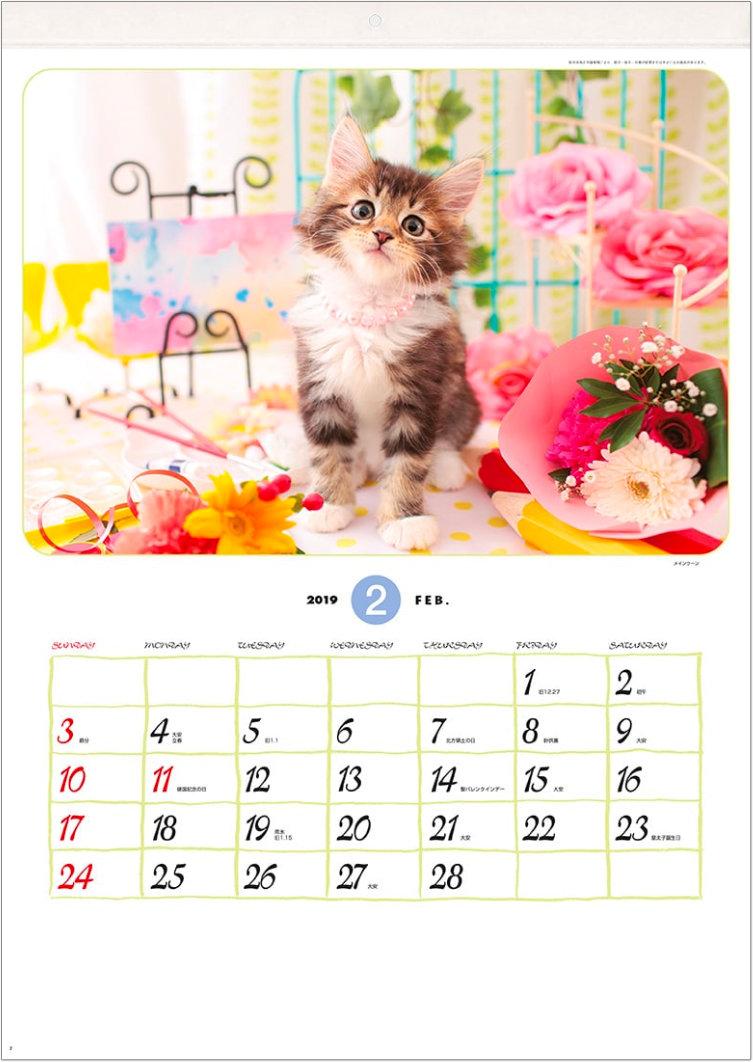 画像: リトルフレンド 2019年カレンダー