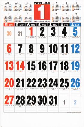 画像: 年表入り 3色ジャンボ文字 2019年カレンダー