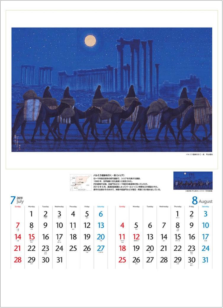 画像:平山郁夫 作品「パルミラ遺跡を行く・夜 」 平山郁夫作品集 2019年カレンダー