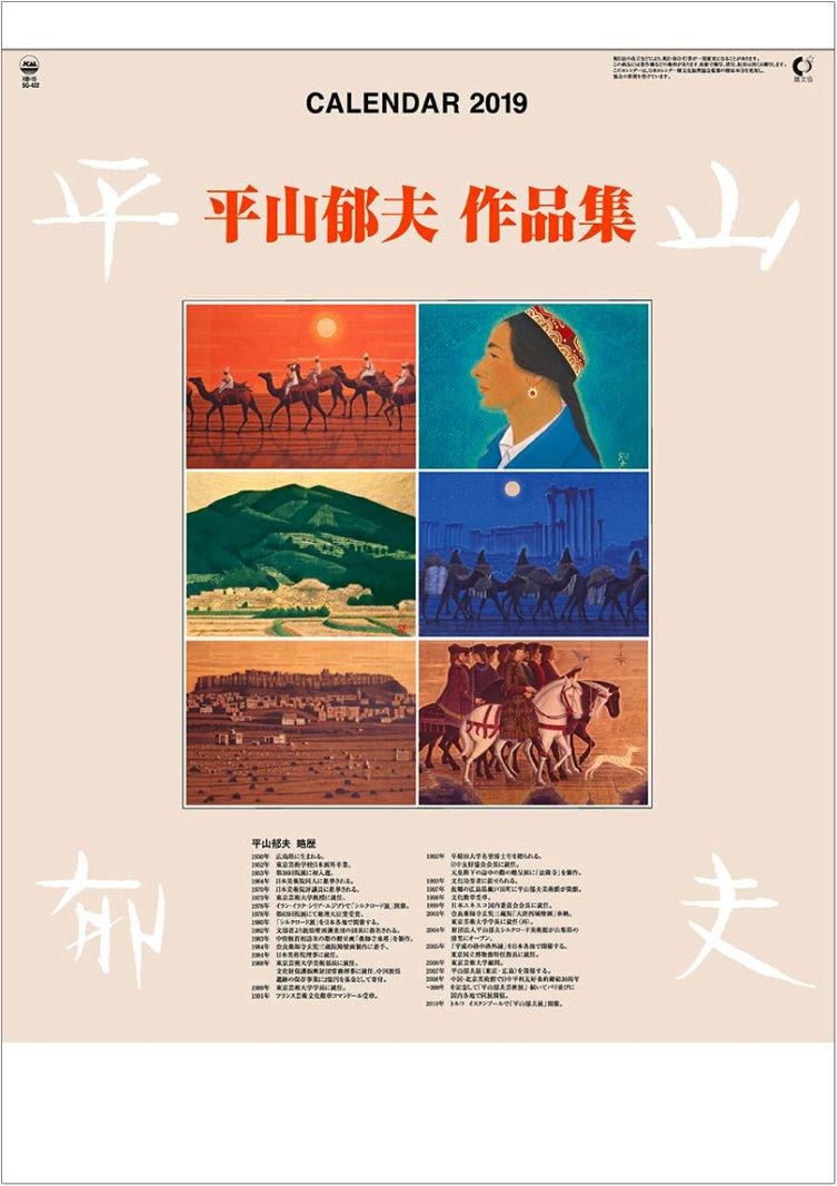 表紙 平山郁夫作品集 2019年カレンダーの画像