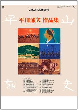 平山郁夫作品集 2019年カレンダー