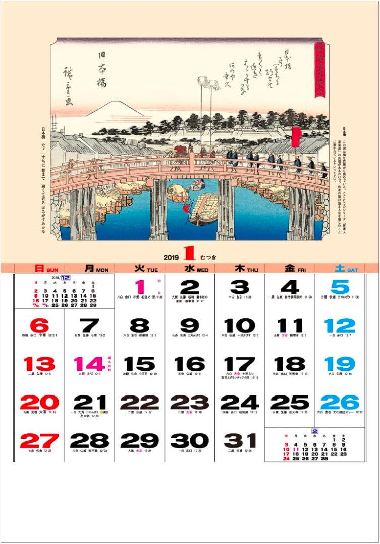 画像:歌川広重 作品「日本橋」 広重東海道五十三次 2019年カレンダー