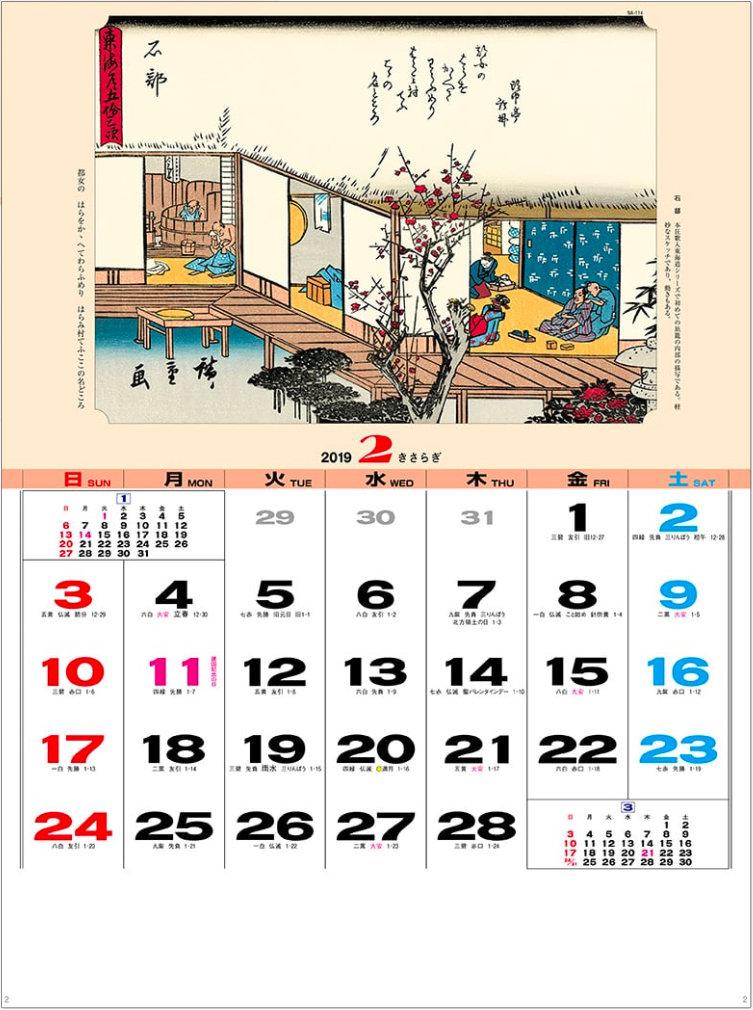 画像:歌川広重 作品「石部」 広重東海道五十三次 2019年カレンダー