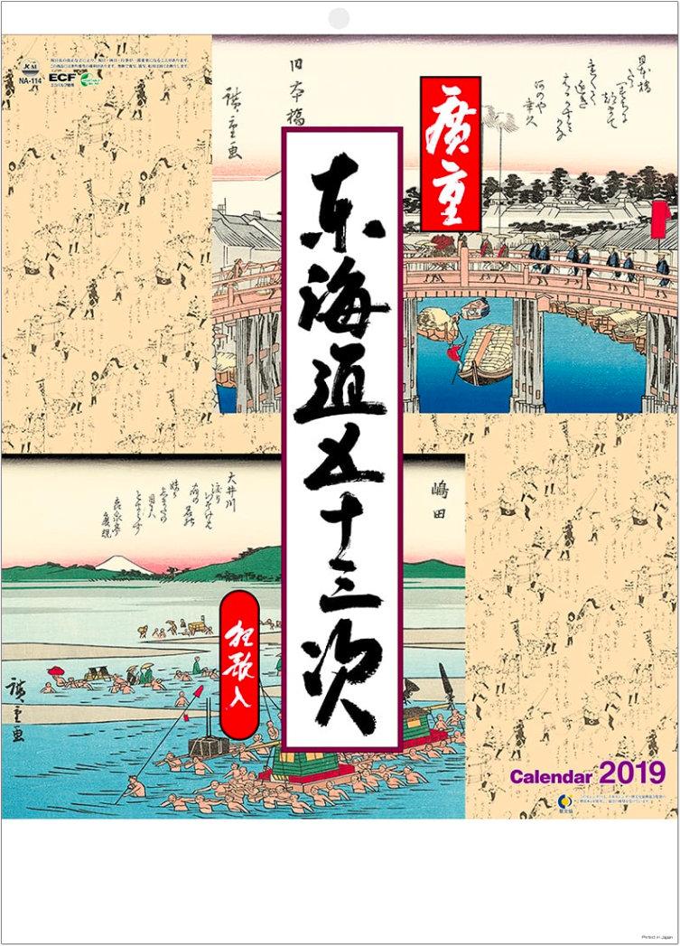 表紙 広重東海道五十三次 2019年カレンダーの画像