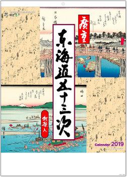 広重東海道五十三次 2019年カレンダー