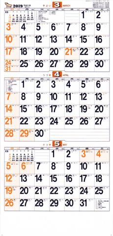 画像: スケジュールカレンダー 2019年カレンダー
