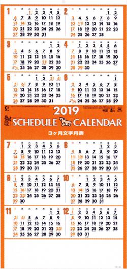 表紙 スケジュールカレンダー 2019年カレンダーの画像