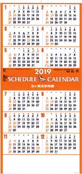 スケジュールカレンダー 2019年カレンダー