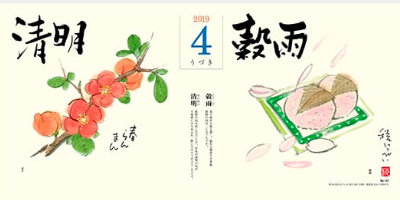 画像: 二十四節季 2019年カレンダー
