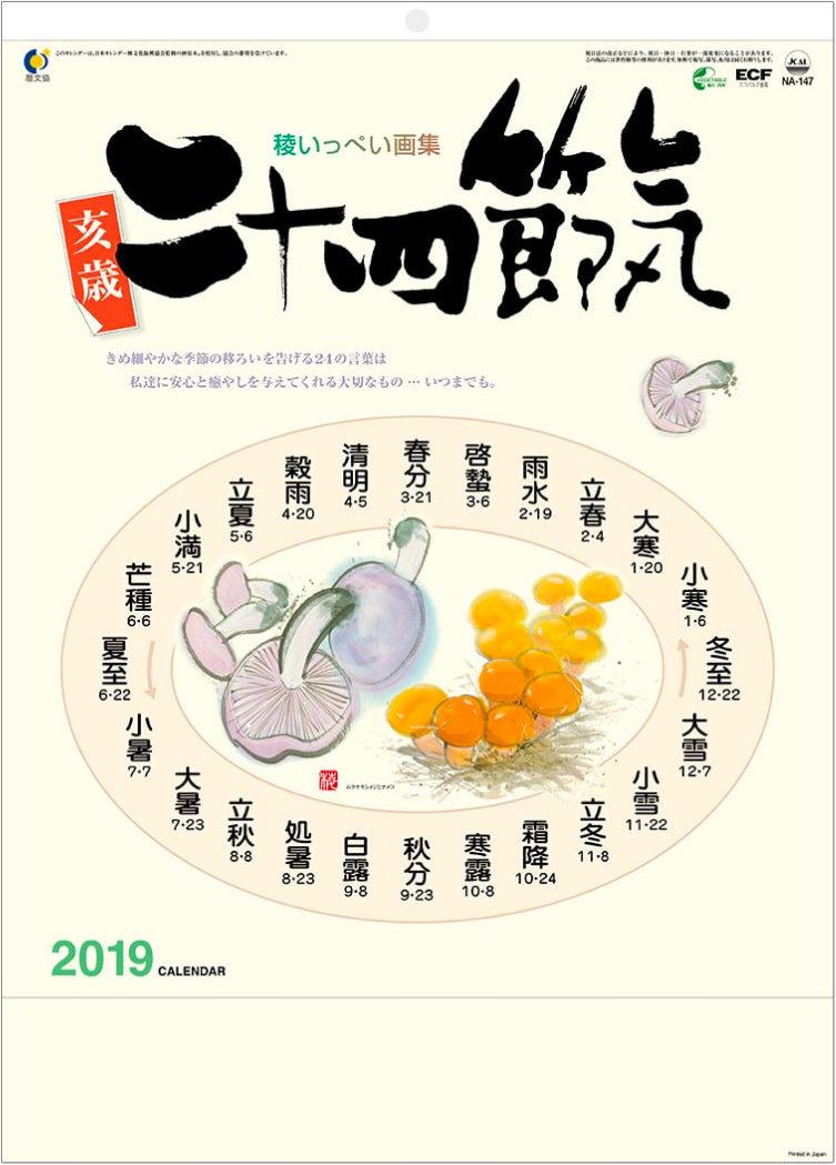 表紙 二十四節季 2019年カレンダーの画像