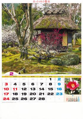 画像: 日本の美 2019年カレンダー