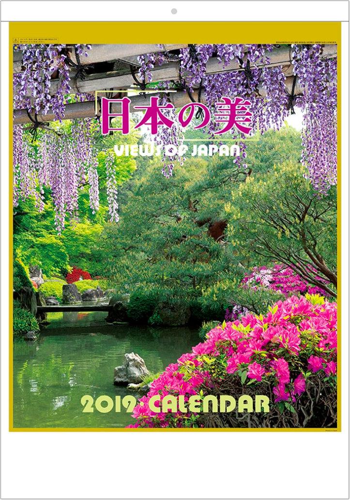表紙 日本の美 2019年カレンダーの画像