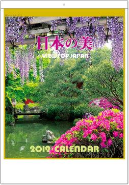 日本の美 2019年カレンダー