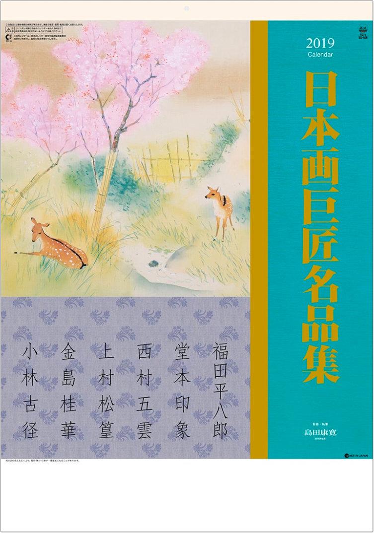 表紙 日本画巨匠名品集 2019年カレンダーの画像
