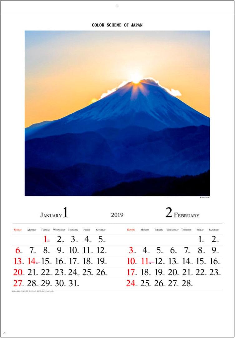 画像: 彩 2019年カレンダー