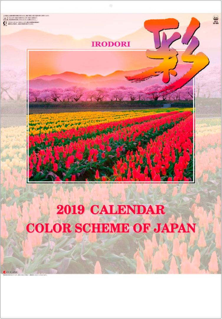 表紙 彩 2019年カレンダーの画像