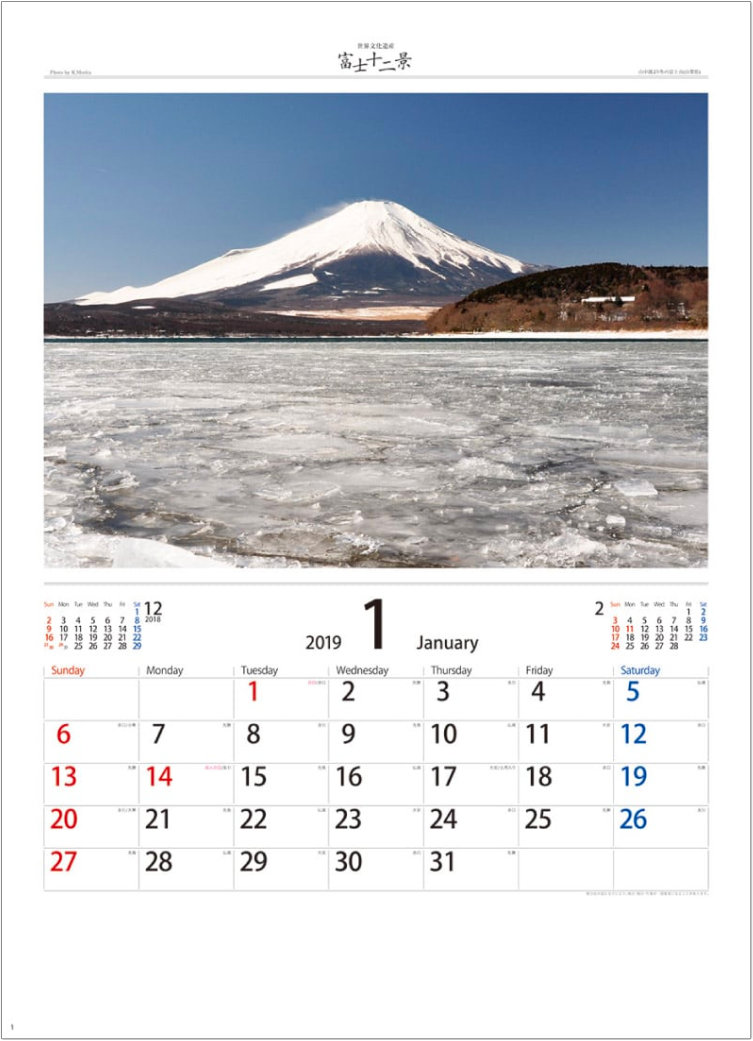 画像: 富士十二景 2019年カレンダー