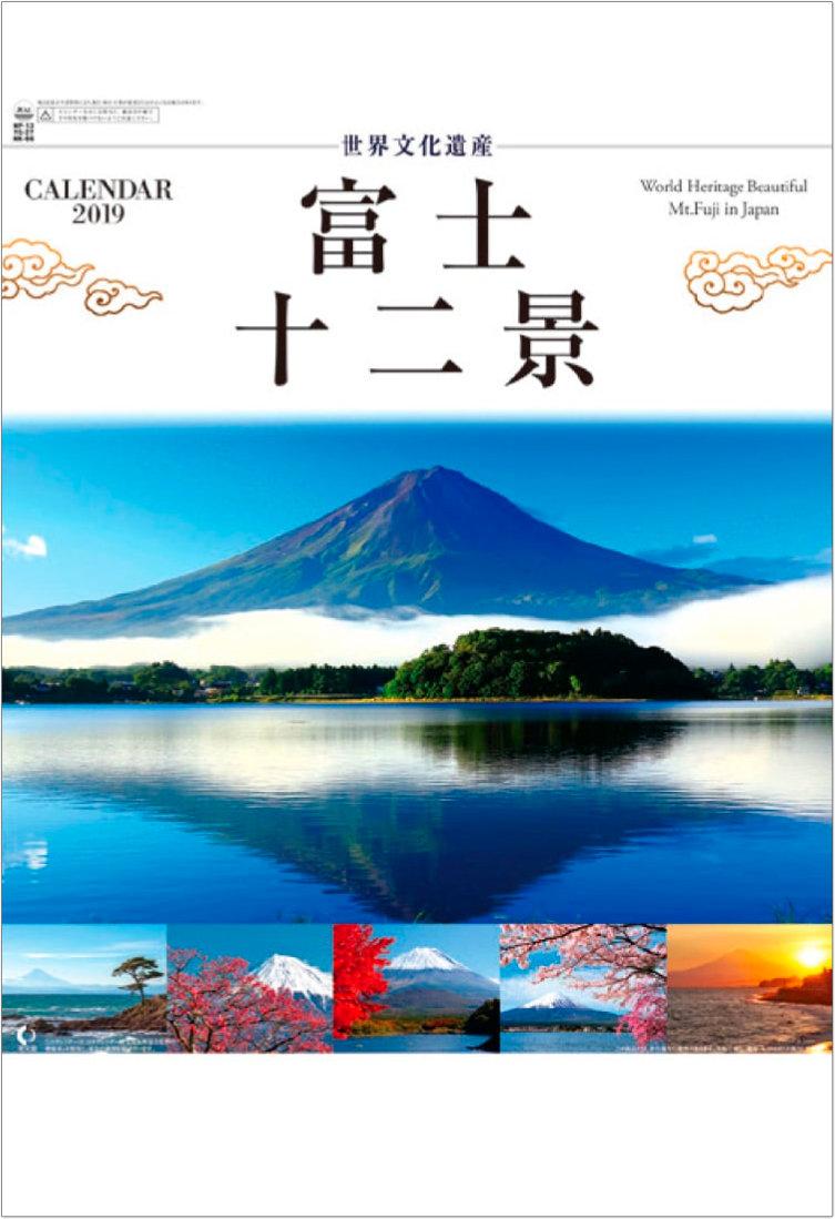 表紙 富士十二景 2019年カレンダーの画像