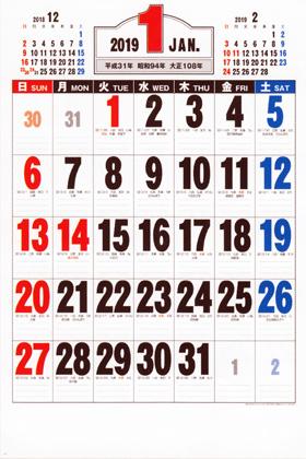 画像: 前後月3色ジャンボ文字 2019年カレンダー