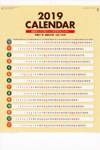 前後月3色ジャンボ文字 2019年カレンダー