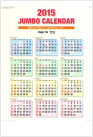 カレンダー 2015 カレンダー 年間 : 文字 2015年版カレンダー ...