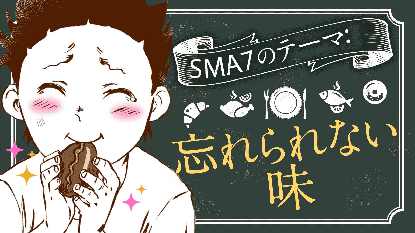 SMA7 Theme