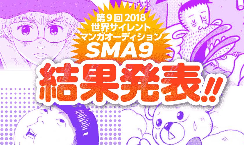 SMA9 Result