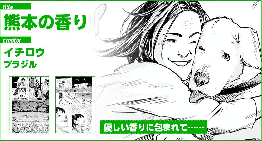 The Perfume of Kumamoto