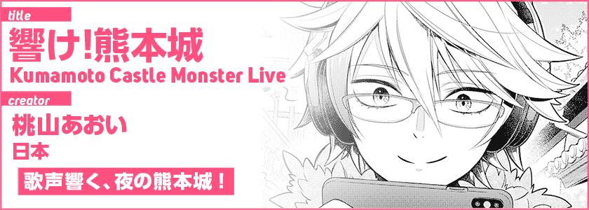 響け!熊本城 -Kumamoto Castle Monster Live-