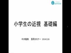 小学生の近視 基礎編