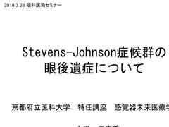 Stevens-Johnson症候群の眼後遺症について