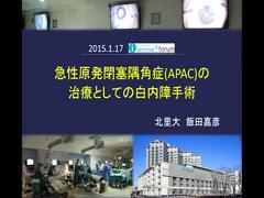 急性閉塞隅角症(APAC)の治療としての白内障手術