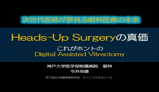 Heads-Up Surgeryの真価 -これがホントのDigital assisted vitrectomy-