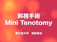 斜視手術 Mini Tenotomy [編集済・解説付]
