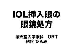IOL挿入眼の眼鏡処方