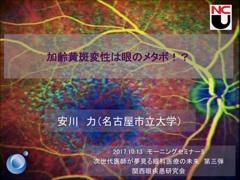 加齢黄斑変性は眼のメタボ!?