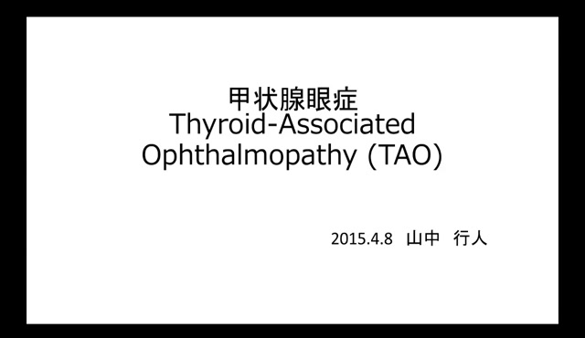 甲状腺眼症 Thyroid-Associated Ophthalmopathy (TAO)