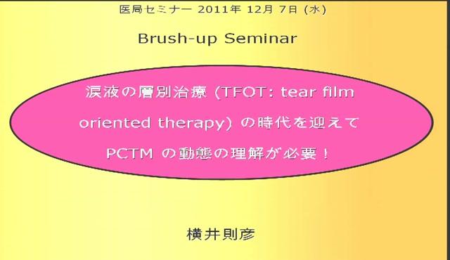 Precorneal tear film update