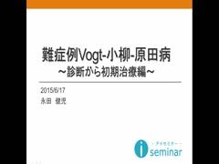 難症例Vogt-小柳-原田病 〜診断から初期治療編〜