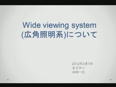 wide viewing systemについて