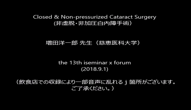 Closed & Non-pressurized Cataract Surgery (非虚脱・非加圧白内障手術)