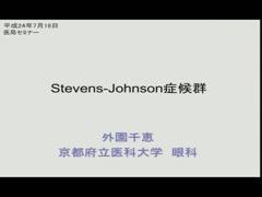 Stevens-Jonson症候群