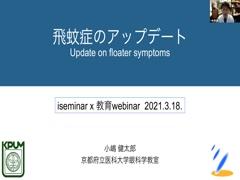 iseminar x 教育webinar 「飛蚊症のアップデート」