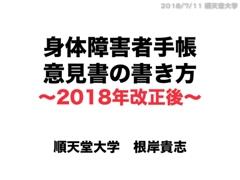 身体障害者手帳意見書の書き方 2018年改正後