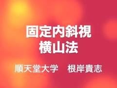 固定内斜視 横山法[編集済・解説付]